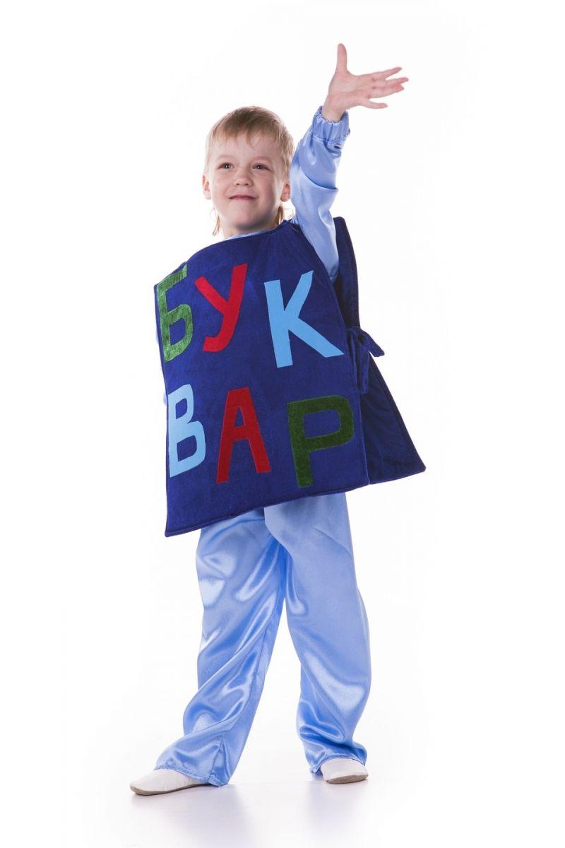«Букварь» карнавальный костюм для мальчика
